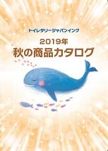 2019年度 商品カタログ